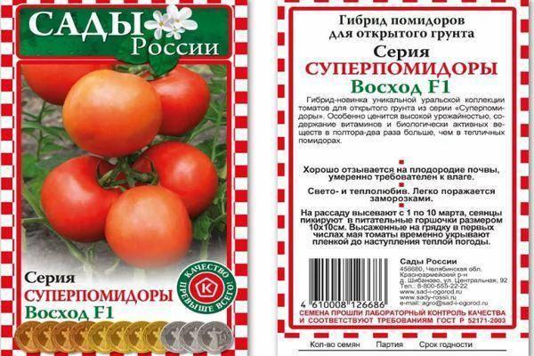 Описание и характеристики сорта томата турбореактивный – дачные дела