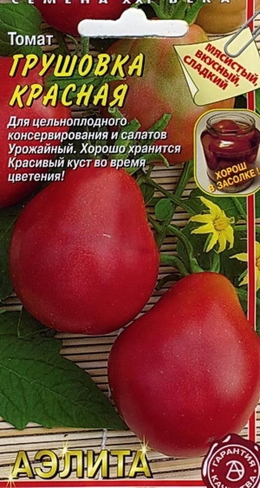 Описание томата сорта грушовка