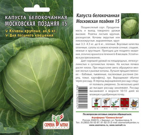Описание сорта капусты московская поздняя с фото, характеристики, уход за ней и применение в кулинарии