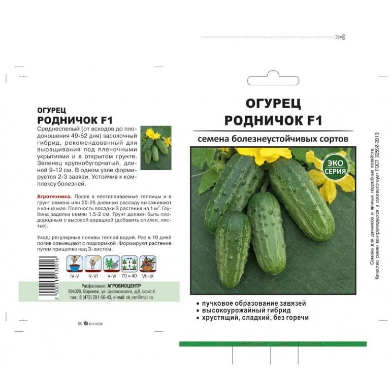 Огурцы родничок – описание сорта с фото, выращивание, отзывы о семенах, урожае
