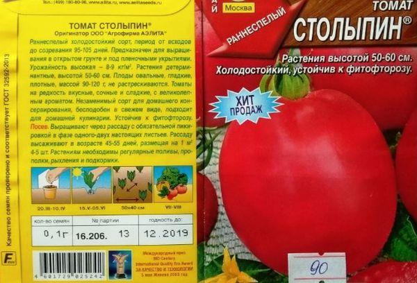 Томат столыпин: описание и характеристика, отзывы, фото, урожайность   tomatland.ru