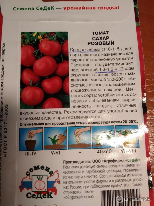 Томат сахарные уста: описание и характеристика сорта, урожайность с фото