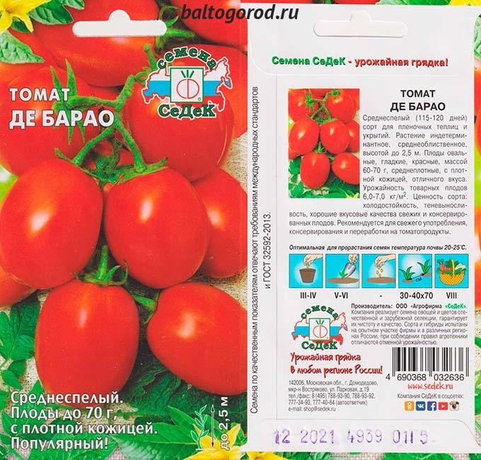 Описание и характеристики лучших сортов томатов сливка