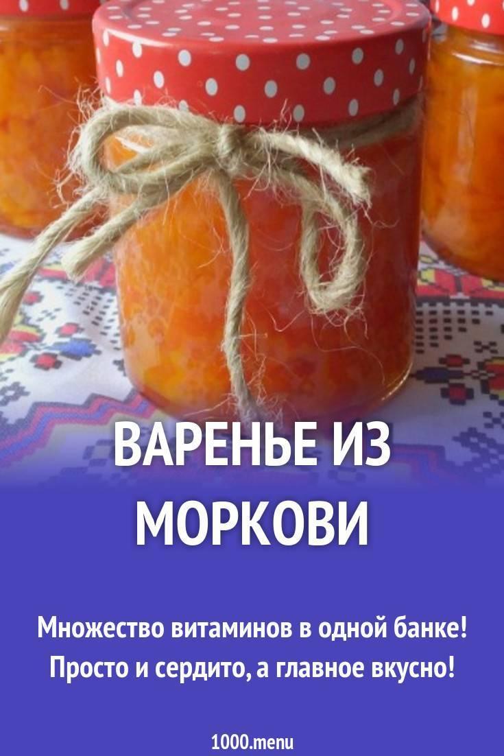 Как приготовить варенье из моркови: 5 рецептов