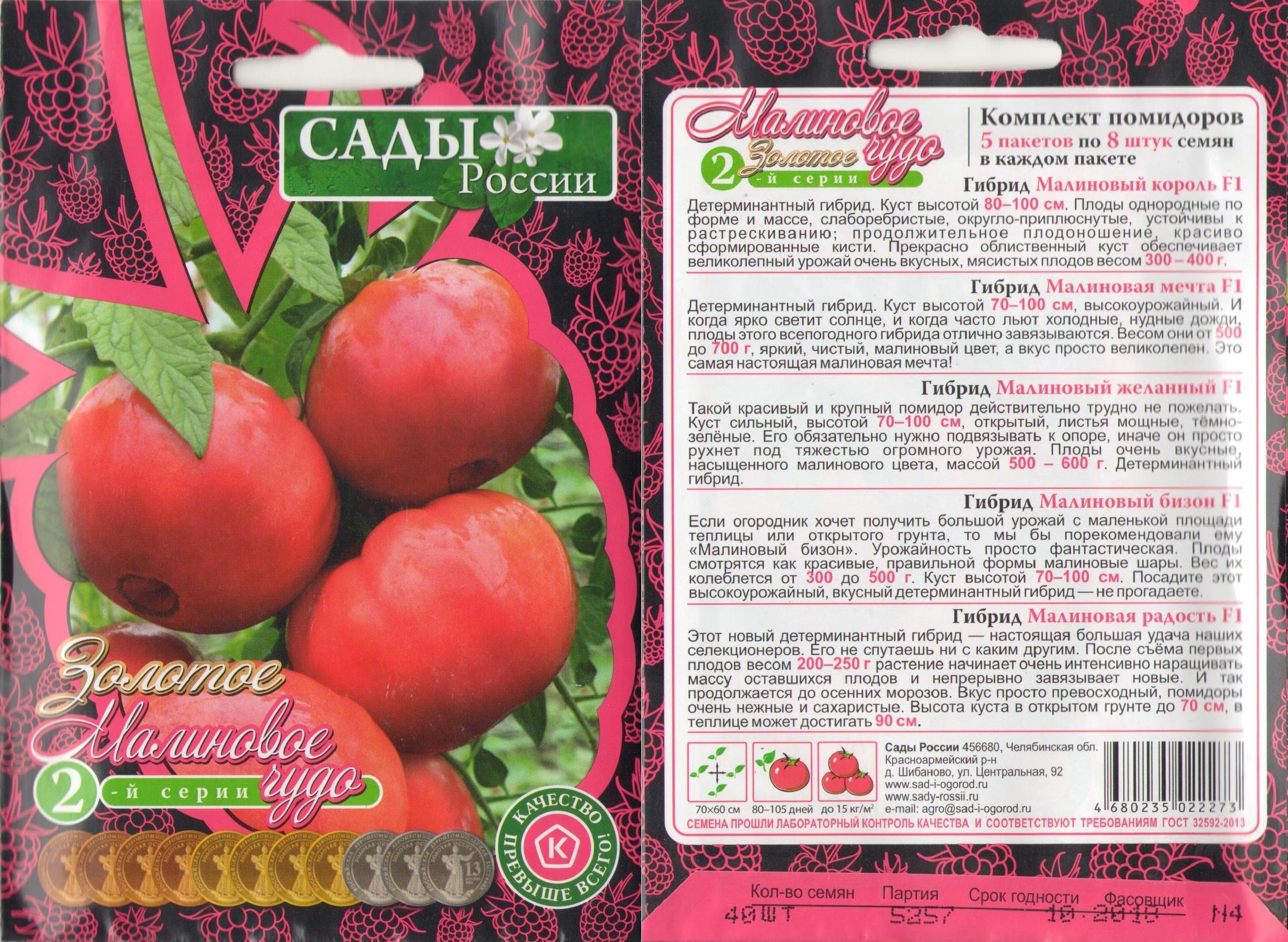 Томат малиновый звон: описание, отзывы огородников, урожайность сорта, фото