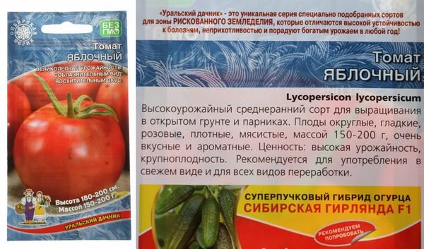 Томат яблочный липецкий: описание и характеристика сорта, отзывы дачников с фото