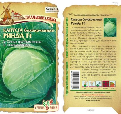 Капуста ринда f1: описание сорта, отзывы, урожайность, фото