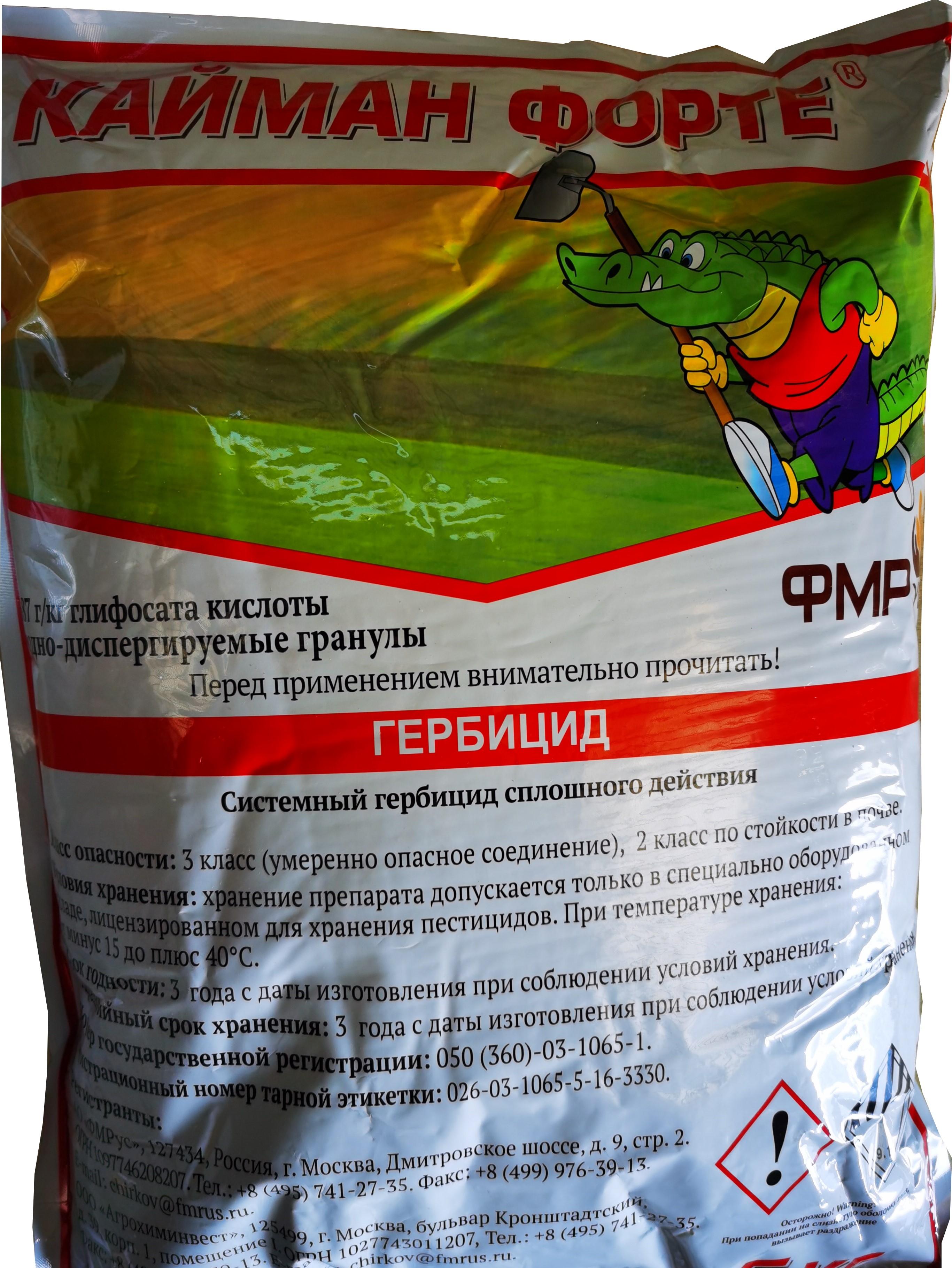 Глифосат (натриевая соль) | справочник пестициды.ru