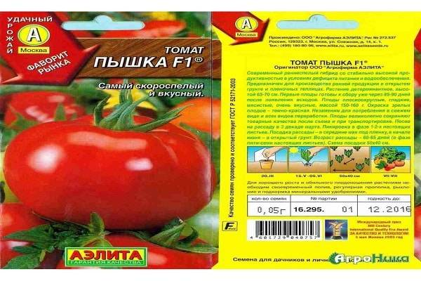 Описание гибридного томата сорта Пышка f1 и его характеристика