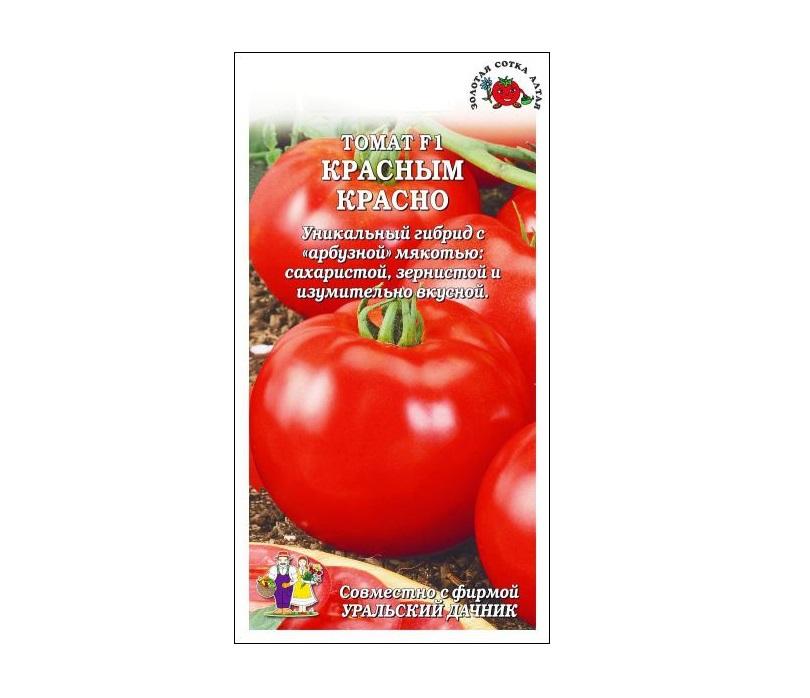 Томат «красным красно»: характеристики, преимущества, особенности выращивания