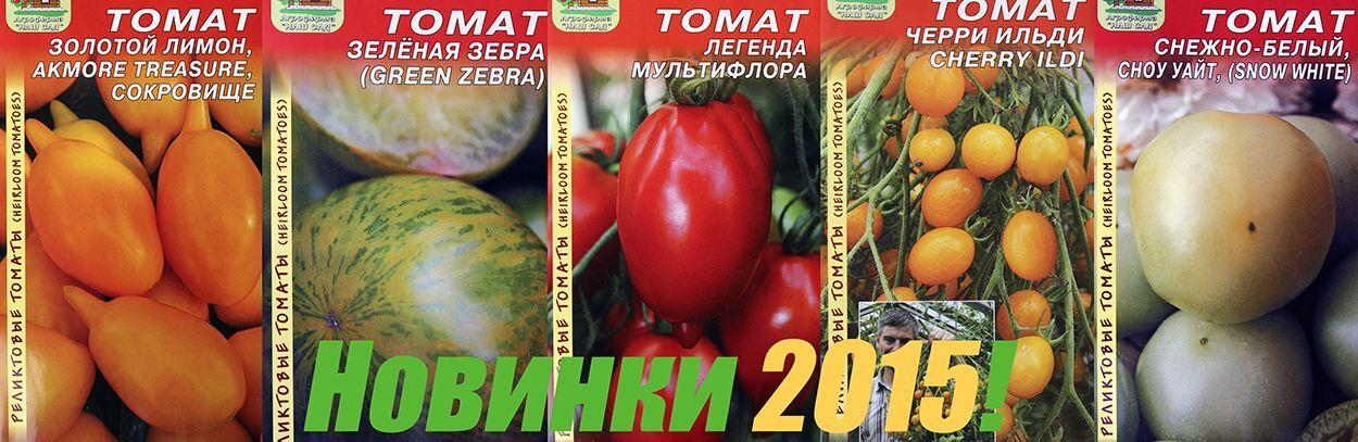 Характеристика и описание сорта томата тарасенко юбилейный, его урожайность
