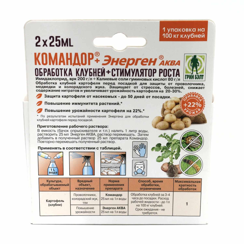 Средство молния от колорадского жука на картофеле: инструкция