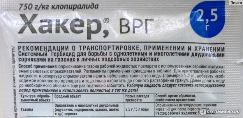 Линтур от сорняков: описание и инструкция по применения гербицида