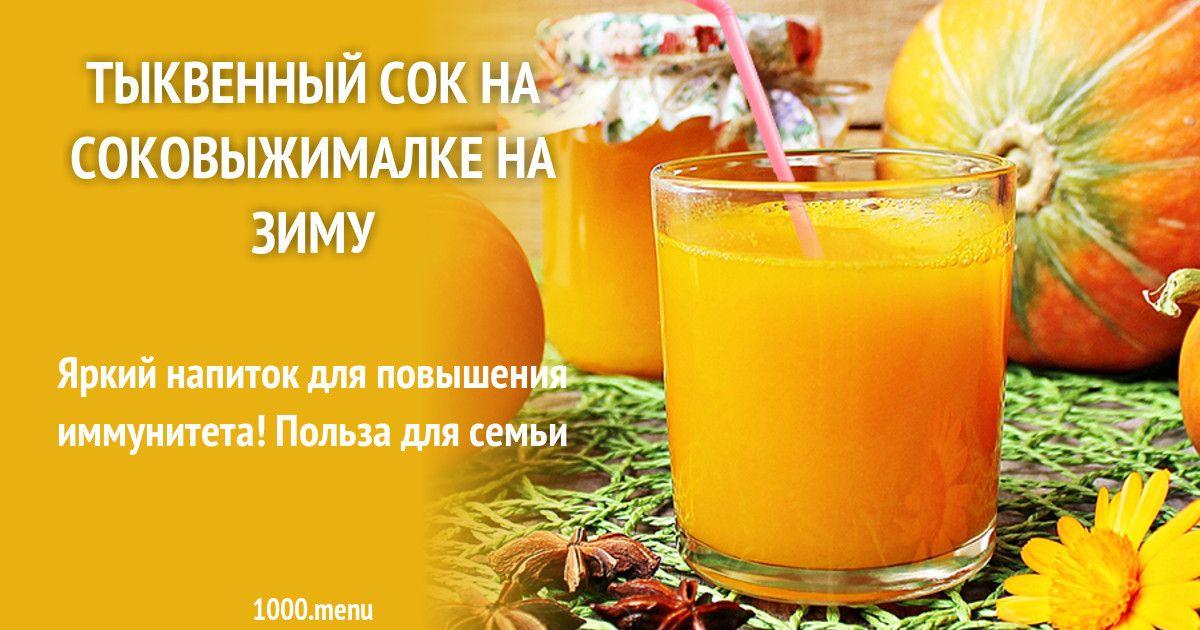 """Сок из тыквы на зиму - рецепты """"пальчики оближешь"""": с апельсином, через мясорубку, с морковью, с яблоками (фото)"""
