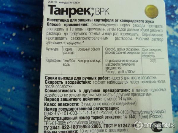 «престиж» против колорадского жука для обработки картофеля: инструкция и отзывы о применении