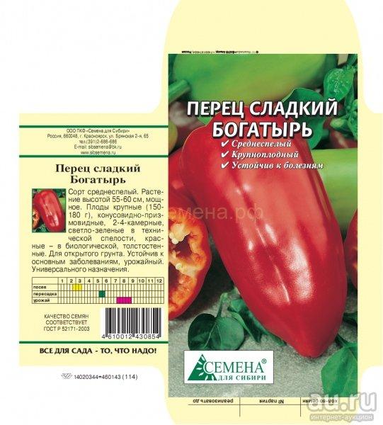 Перец воловье ухо: отзывы садоводов, фото, урожайность, характеристики сорта