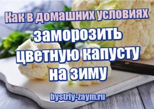 Как заморозить цветную капусту на зиму и сохранить все ее свойства :: syl.ru