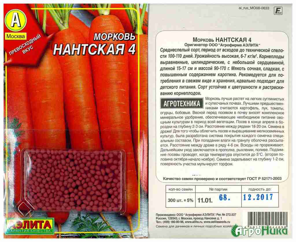 Морковь: описание 28 лучших сортов | (фото) +отзывы