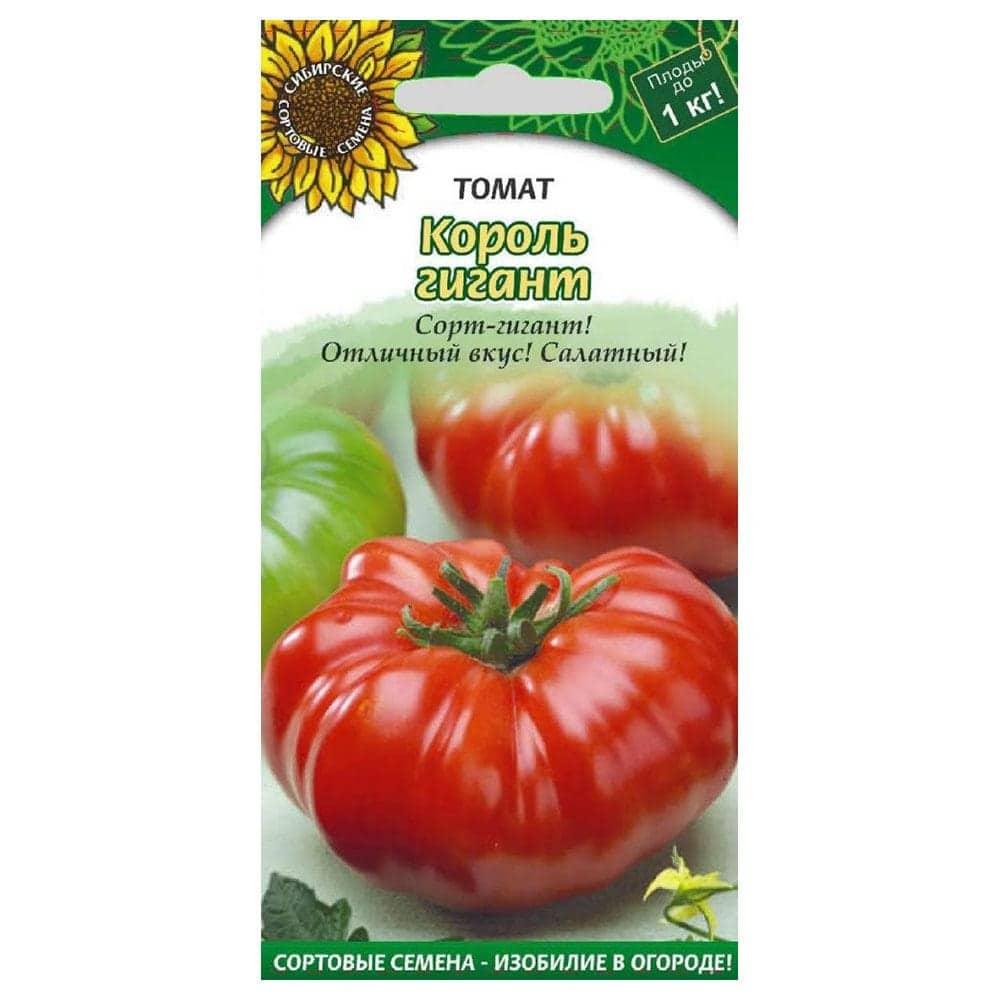 Описание томата Король крупных и выращивание среднеспелого сорта