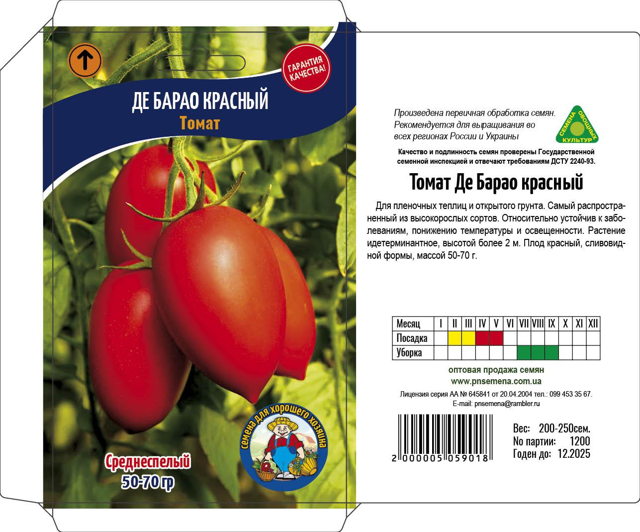 Фото, отзывы, описание, характеристика, урожайность сорта томата «исполин малиновый».