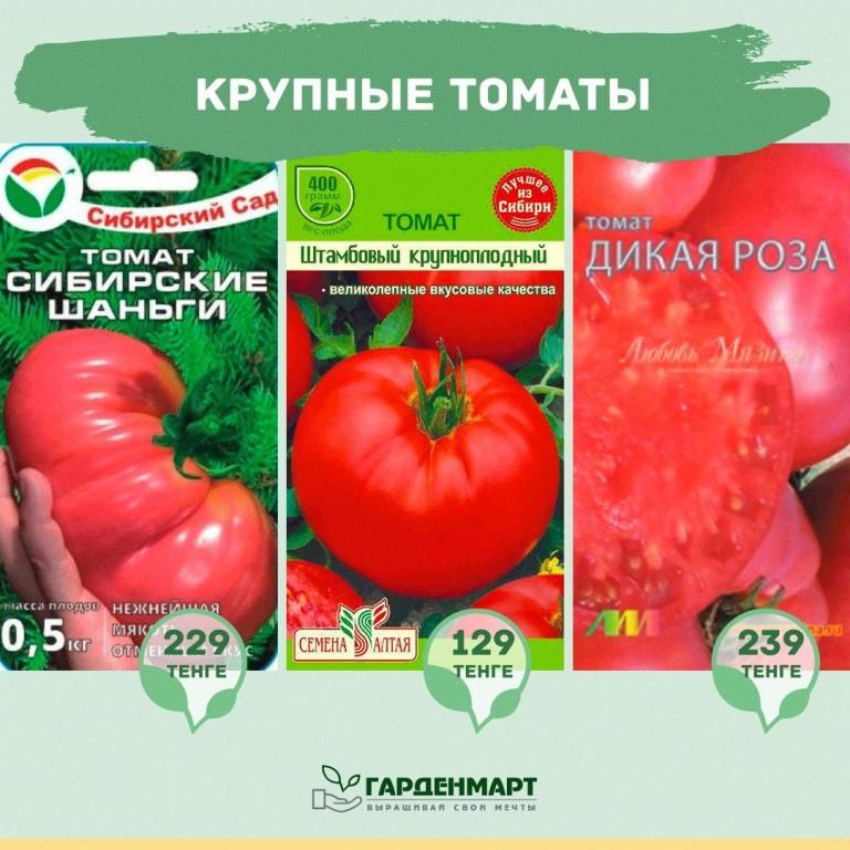 Сорта томатов для сибири с фото и описанием: выбираем лучшие для посадки