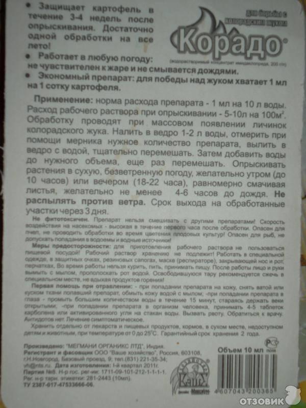 Инструкция по применению препарата алатар против колорадского жука, отзывы