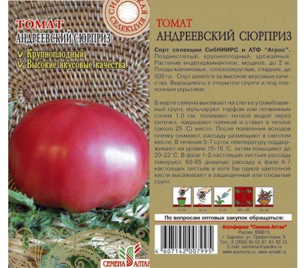 Помидор сибирский скороспелый: описание сорта и выращивание, фото и видео