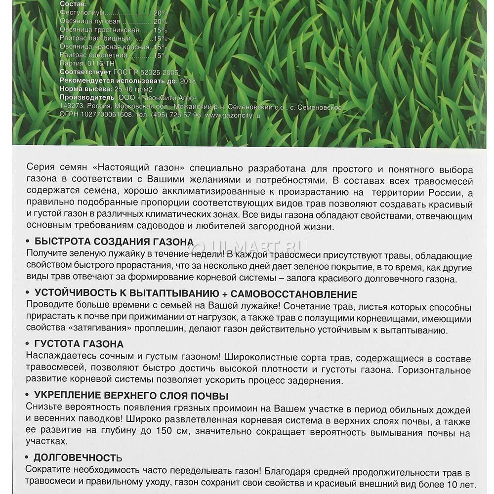 Злаки для газонов - травы для газонов