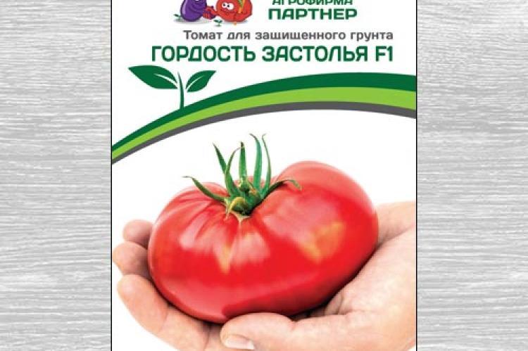 Томат геродес: описание и характеристика сорта, отзывы, фото, урожайность | tomatland.ru
