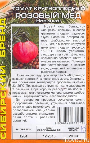 Томат розовый мед: описание, характеристика и отзывы о сорте