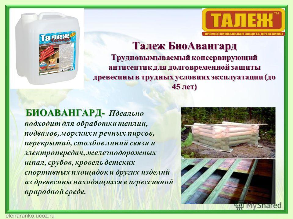 Часть v: способы защиты древесины