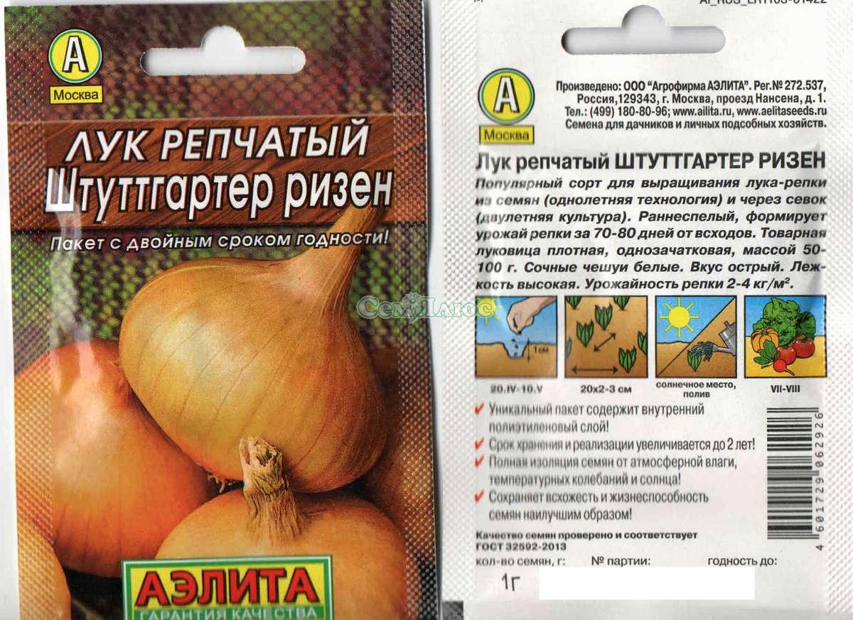 Лук штутгартер ризен: описание сорта, отзывы об урожайности, фото луковиц, характеристика озимого севка, крупная фракция, как сажать
