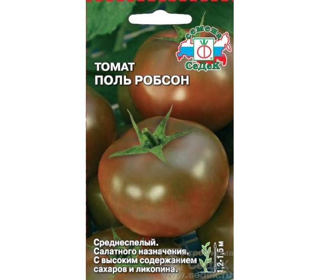 Томат поль робсон. крепкий и устойчивый сорт — томат поль робсон: полное описание помидоров и их характеристики | зелёный сад