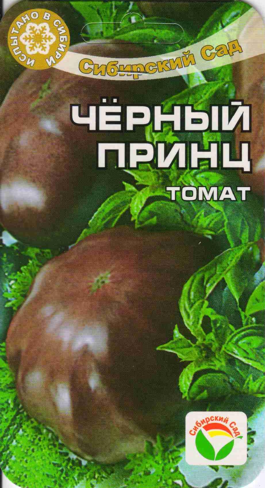 Томат черный принц: особенности выращивания, урожайность сорта