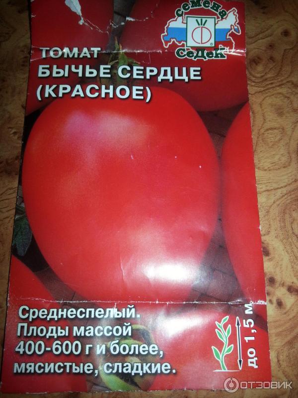 Помидоры, которые можно аллергикам — сорт томата «оранжевое сердце»: фото, описание и основные характеристики