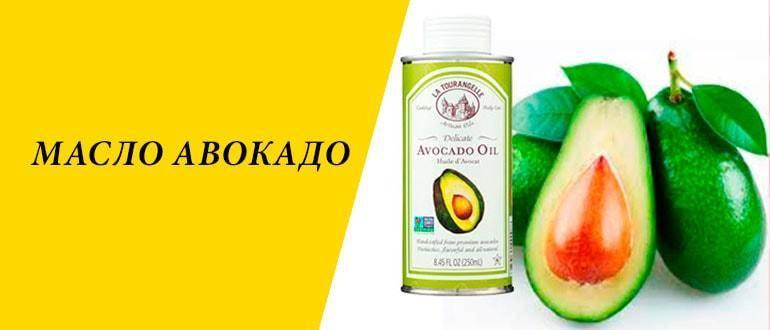 Масло авокадо — полезные свойства и использование