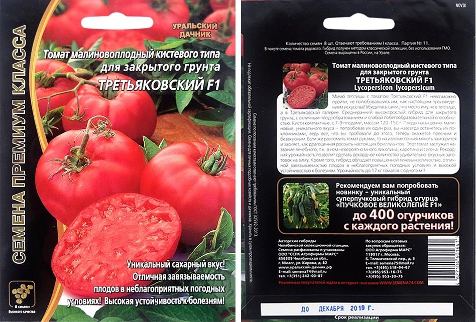 Описание сорта томата вермилион, его характеристика и урожайность