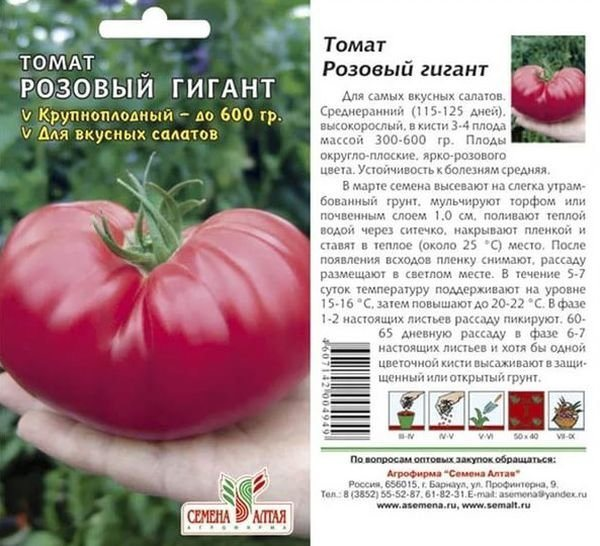 Сердцевидные томаты | tomatland.ru