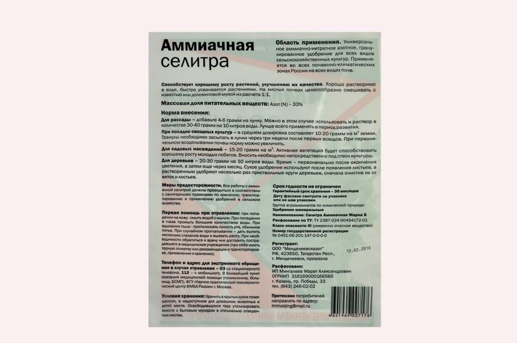 Удобрение аммофоска: применение, инструкция, состав