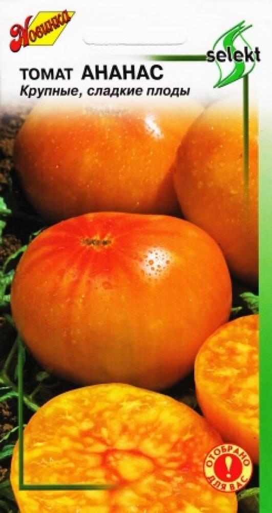 Томат ананас (pineapple): характеристика и описание сорта, урожайность помидоров и отзывы садоводов