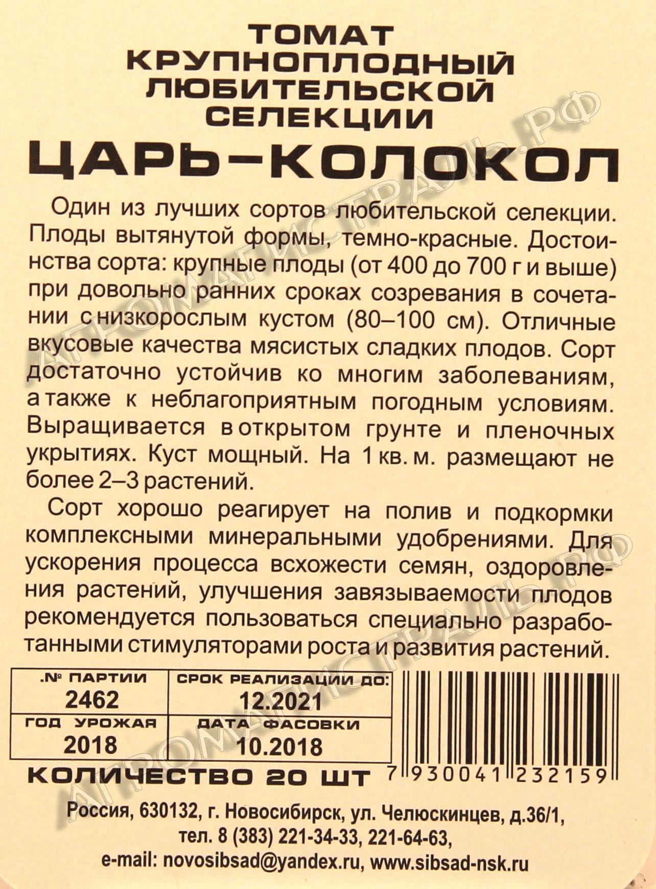 Томат царь колокол: отзывы, фото кустов и урожая, преимущества и недостатки сорта, инструкция по его выращиванию