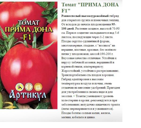 Томат белфорт f1 - описание сорта гибрида, характеристика, урожайность, отзывы, фото