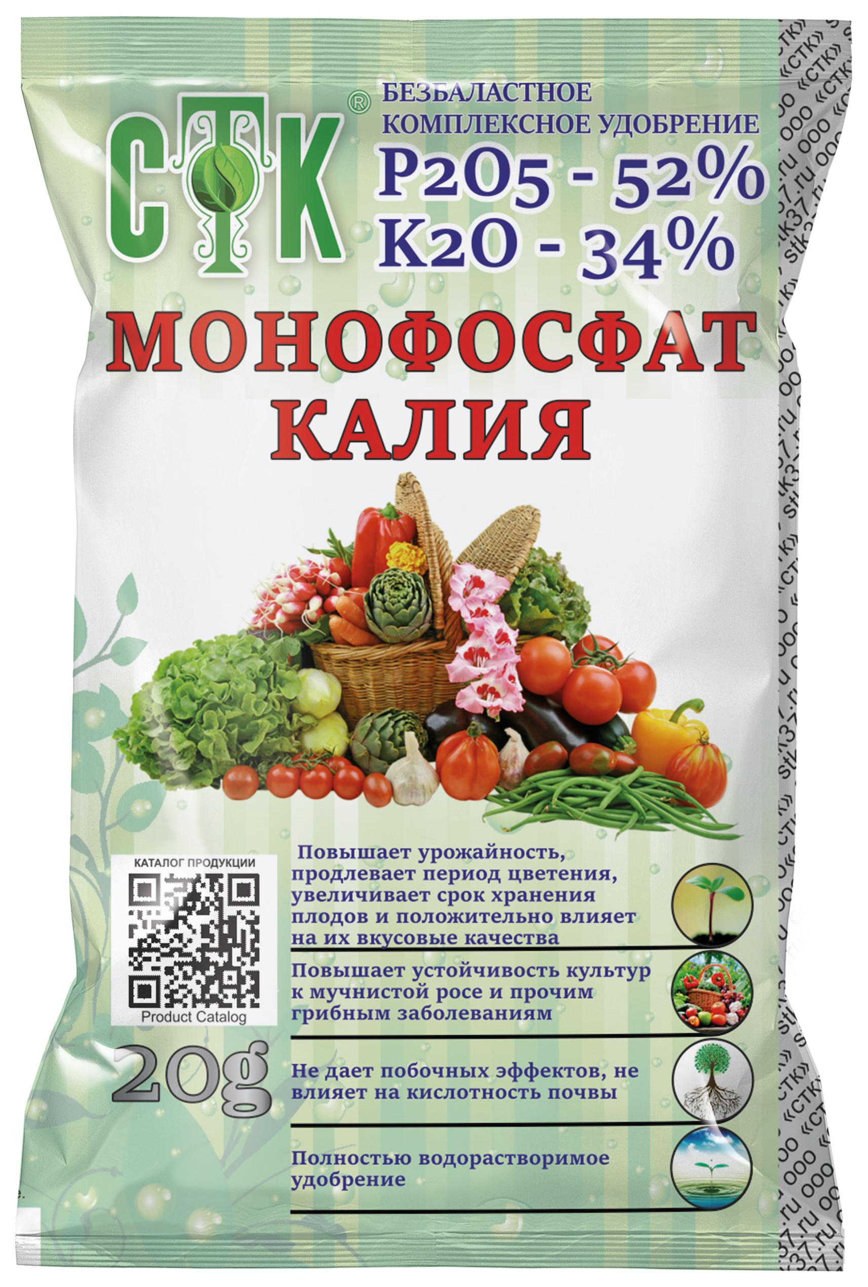 Монофосфат калия: как применять на даче для увеличения урожая, плюсы и минусы его использования на supersadovnik.ru