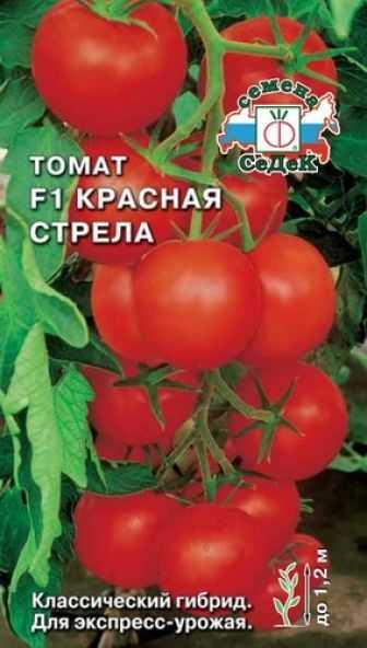 Томат красная стрела: отзывы, фото, урожайность, описание и характеристика | tomatland.ru
