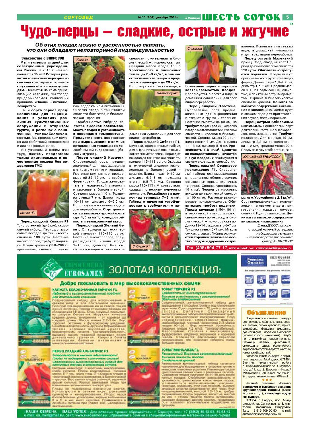 Ранние урожаи крупных и товарных плодов — перец ливадия f1: характеристика и описание сорта
