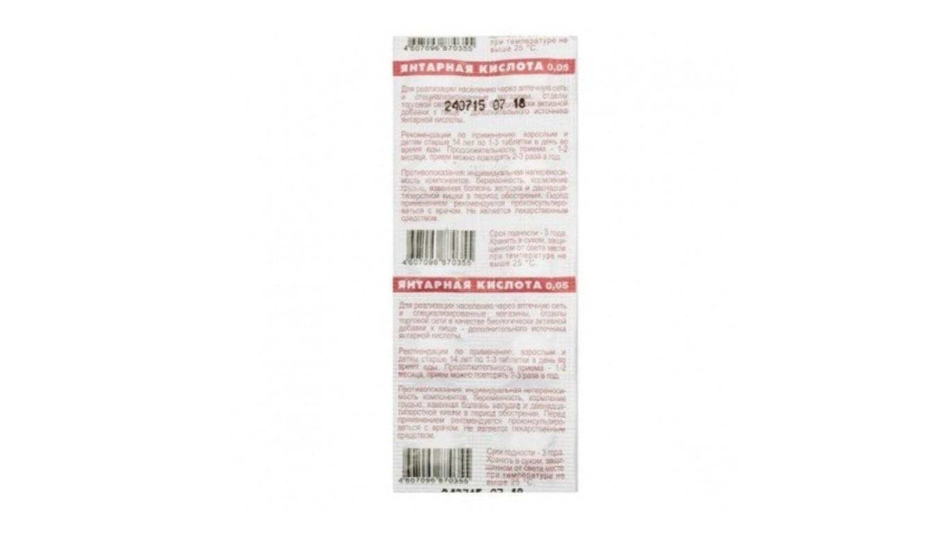 Янтарная кислота для подкормки огурцов: применение в таблетках, дозировка
