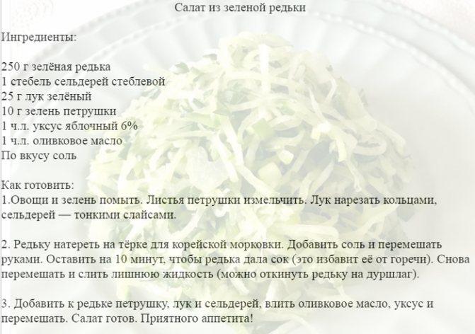 Черная редька. лечебные свойства - топ-8, применение, рецепты салатов, как убрать горечь