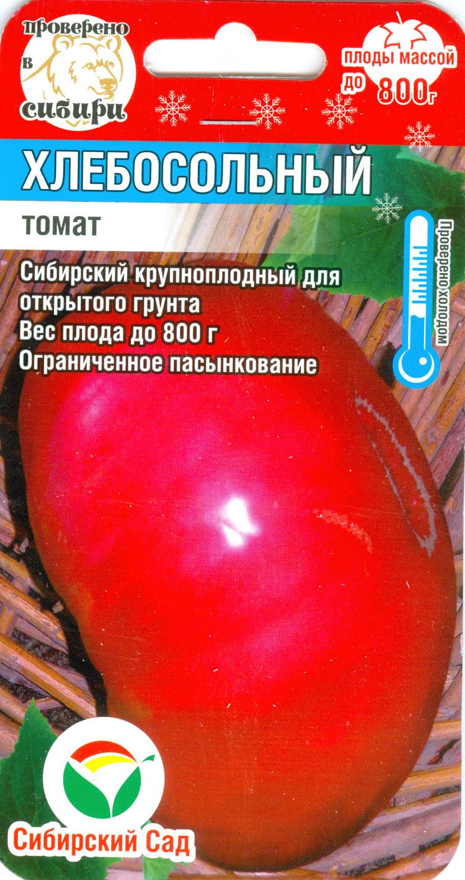 """Томат """"хлебосольный"""": описание и характеристики сорта, рекомендации по выращиванию и фото плодов-помидоров русский фермер"""