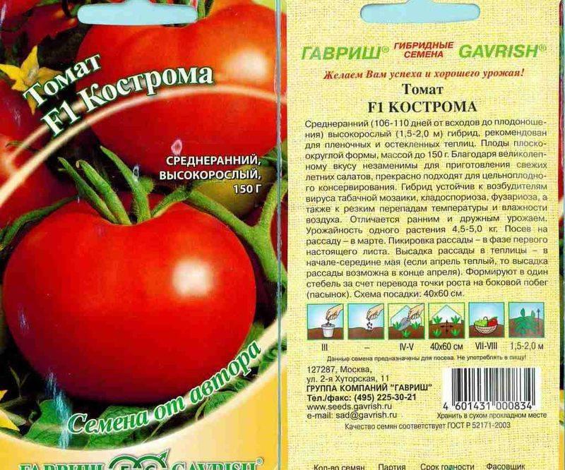 Универсальный томат «красная стрела» — описание сорта, урожайность, выращивание, фото