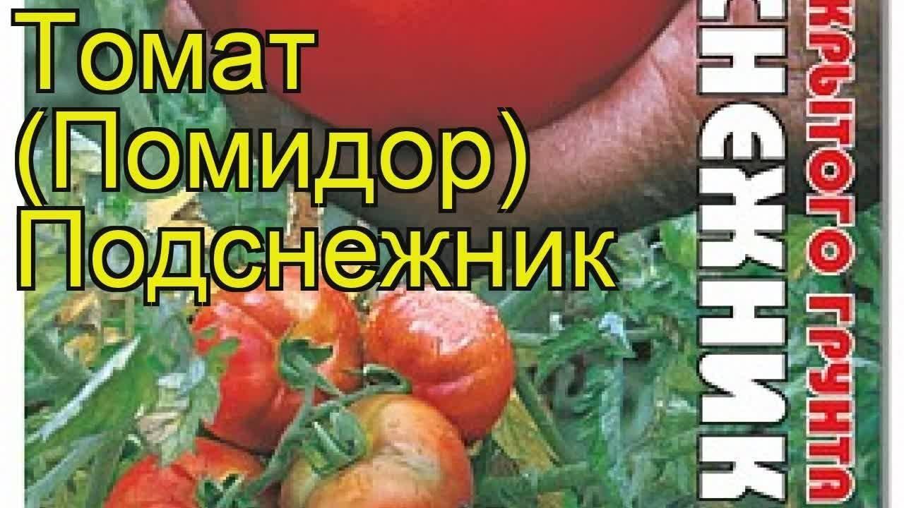 """Томат подснежник - описание сорта, отзывы, урожайность - журнал """"совхозик"""""""